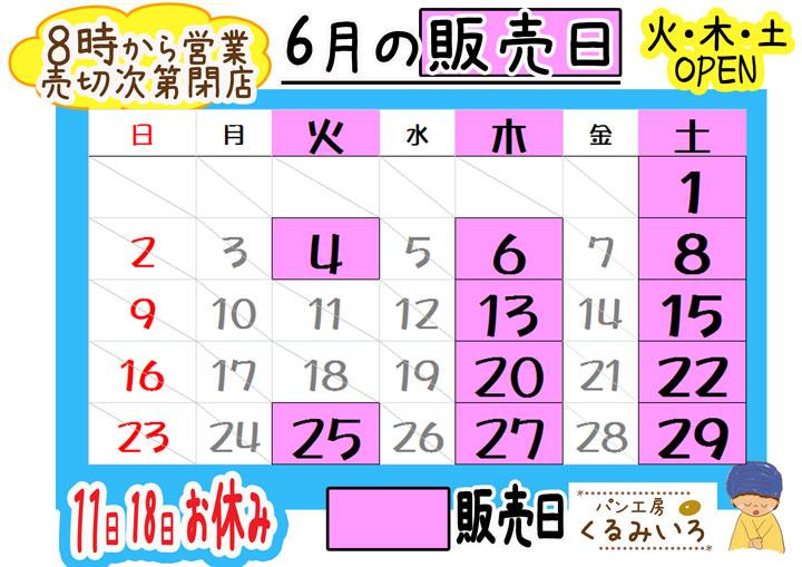 6月販売日カレンダー