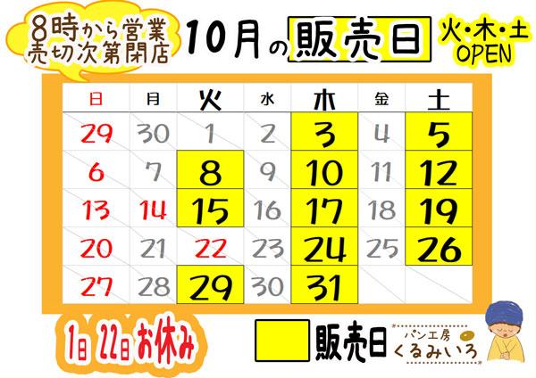 1910カレンダー